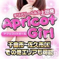 上田デリヘル Apricot Girl(アプリコットガール)の2月12日お店速報「★☆平日限定オプション無料★☆」