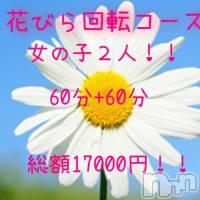 上田デリヘル Apricot Girl(アプリコットガール)の2月17日お店速報「★☆大好評!「花びら回転コース」☆★」