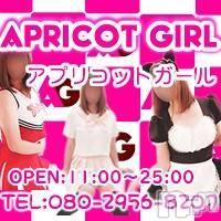 上田デリヘル Apricot Girl(アプリコットガール)の12月1日お店速報「本日オープン!美女7名が出勤!!」