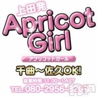 上田デリヘル Apricot Girl(アプリコットガール)の2月27日お店速報「16時までに予約割!」