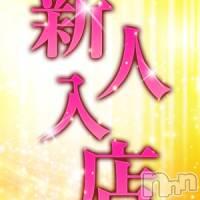 上田デリヘル Apricot Girl(アプリコットガール)の3月15日お店速報「★☆★3月新人入店情報!!★☆★」