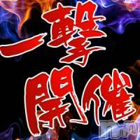 上田デリヘル Apricot Girl(アプリコットガール)の3月30日お店速報「★☆★爆安!激アツ一撃イベント開催★☆★」