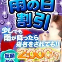 上田デリヘル Apricot Girl(アプリコットガール)の4月10日お店速報「★☆★激アツ!ゲリライベント発動!雨の日割!★☆★」