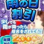 上田デリヘル Apricot Girl(アプリコットガール)の4月10日お店速報「ゲリライベント開催!「雨の日雪の日割!」」