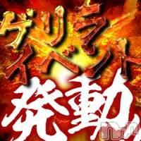 上田デリヘル Apricot Girl(アプリコットガール)の5月8日お店速報「ゲリライベント発動『姫割』」