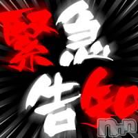 上田デリヘル Apricot Girl(アプリコットガール)の5月16日お店速報「★大好評稼働中!超美人ニューハーフ『みらい』激カワ『なぎさ』★☆★」
