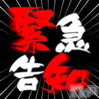 上田デリヘル Apricot Girl(アプリコットガール)の5月16日お店速報「★大好評稼働中!新人激アツOP多数ニューハーフ『みらい』激カワ『なぎさ』」