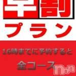 上田デリヘル Apricot Girl(アプリコットガール)の5月16日お店速報「★☆★超お得!16時までに予約で割引★☆★」