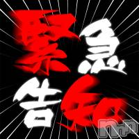 上田デリヘル Apricot Girl(アプリコットガール)の5月17日お店速報「★☆★5/18またまた新人入店!看板娘候補『めい』ちゃん!★☆★」