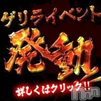 上田デリヘル Apricot Girl(アプリコットガール)の5月30日お店速報「★☆★超激安!本日の『ピックアップガール割』★☆★」