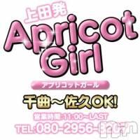 上田デリヘル Apricot Girl(アプリコットガール)の6月12日お店速報「団体割引!!」