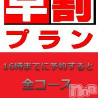 上田デリヘル Apricot Girl(アプリコットガール)の6月14日お店速報「16時までに予約割!」