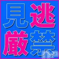 長岡デリヘル(スパーク)の2019年6月13日お店速報「フリー指名割引!指名がないと3,000円off!」