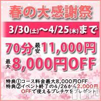 長岡デリヘル Spark(スパーク)の4月17日お店速報「春の大感謝祭を開催します!最大8,000円OFF!プレチケも復活です!」