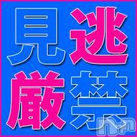 長岡デリヘル Spark(スパーク)の9月28日お店速報「出勤がひとりしかいないのでゲリライベント70分12,000円!」