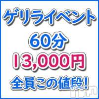 長岡デリヘル Spark(スパーク)の1月30日お店速報「ゲリライベント開催!60分13,000円!」