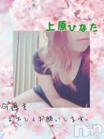新潟駅前メンズエステbaby's breath(ベイビーズ ブレス) 上原ひなたの3月24日写メブログ「♡今週の出勤予定♡」