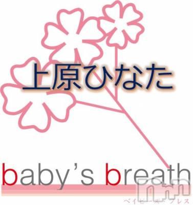 上原ひなた(ヒミツ) 身長ヒミツ。新潟駅前メンズエステ baby's breath(ベイビーズ ブレス)在籍。