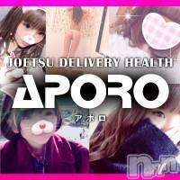 上越デリヘル APORO-アポロ-(アポロ)の1月12日お店速報「超超超美少女!」