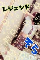 上越デリヘル LEGEND(レジェンド) ソラ☆(25)の9月16日写メブログ「コスプレ制服☆」