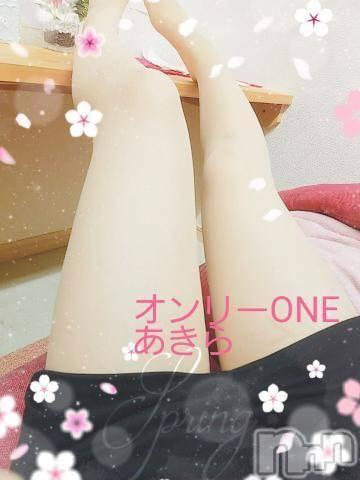 新潟デリヘルオンリーONE(オンリーワン) あきら★極上若妻(23)の12月8日写メブログ「寒い~!!」