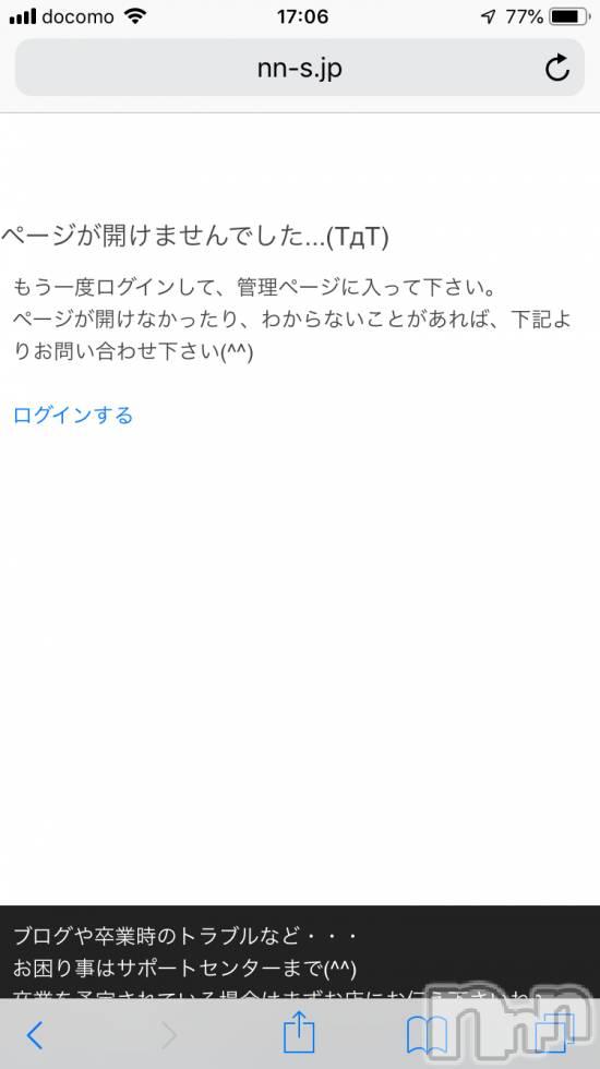 三条デリヘルシュガーアンドブルーム 新人★さあや★(20)の12月14日写メブログ「なんなの!!!」