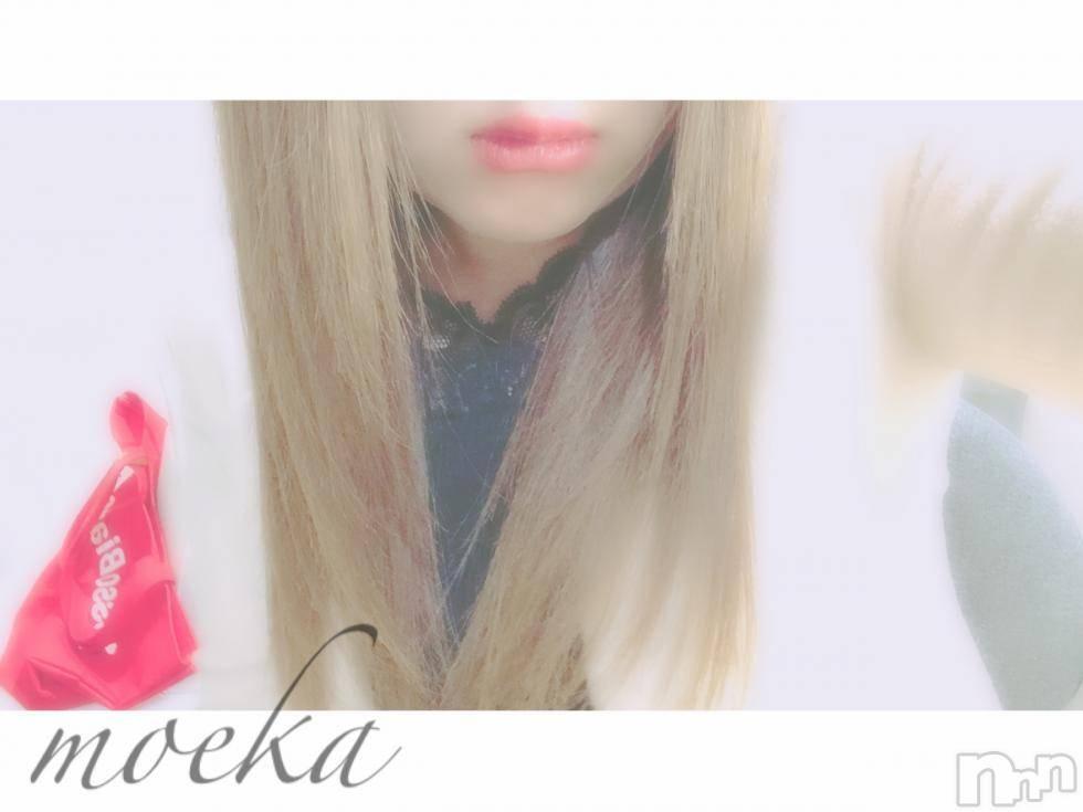 新潟デリヘルMax Beauty(マックスビューティー) もえか★潮吹き(23)の2月18日写メブログ「おれいです!」
