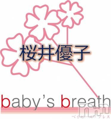 桜井優子(ヒミツ) 身長ヒミツ。新潟駅前メンズエステ baby's breath(ベイビーズ ブレス)在籍。