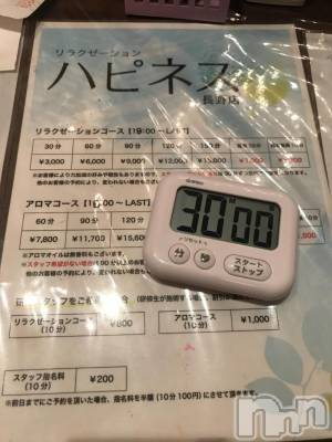 長野ガールズバーCAFE & BAR ハピネス(カフェ アンド バー ハピネス) りの(19)の1月14日写メブログ「りらくぜ〜しょん」