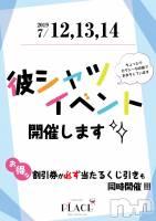 新潟秋葉区ガールズバーCafe&Bar Place(カフェアンドバープレイス) ひなたの7月13日写メブログ「♥イベントしてます!!♥」