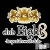さえ(club Eight)