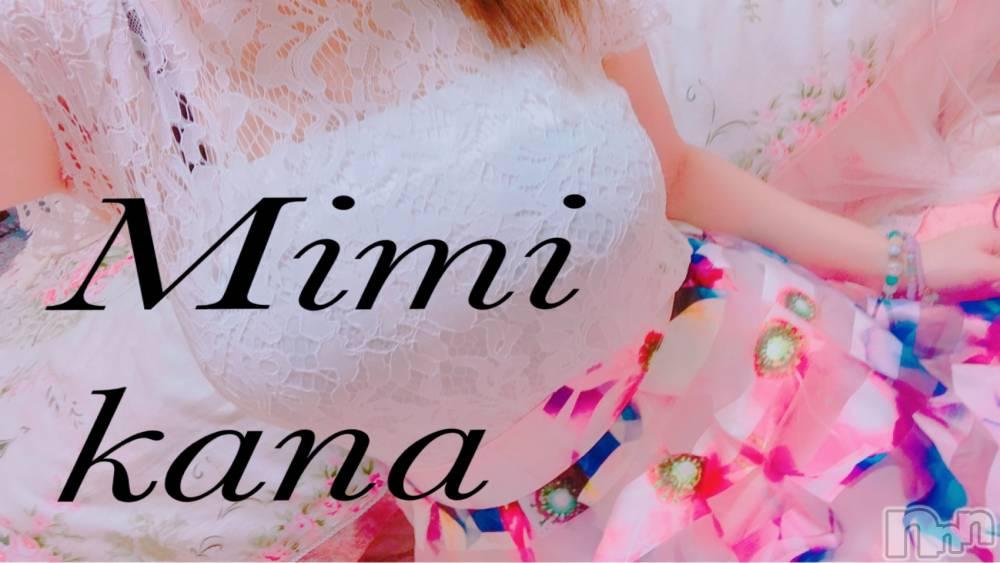 長岡デリヘルMimi(ミミ) 【かな】(21)の8月20日写メブログ「るんるん気分♬︎♡」