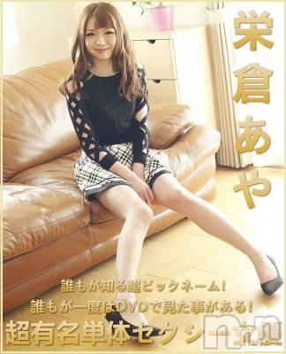 栄倉彩AV☆×5(26) 身長163cm、スリーサイズB82(B).W56.H83。上田デリヘル Apricot Girl在籍。
