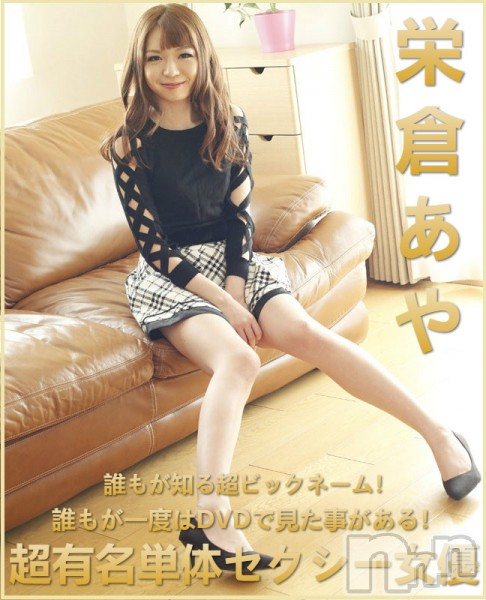 栄倉彩AV☆×5(26)のプロフィール写真1枚目。身長163cm、スリーサイズB82(B).W56.H83。上田デリヘルApricot Girl(アプリコットガール)在籍。