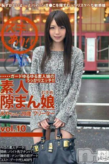 栄倉彩AV☆×5(26)のプロフィール写真3枚目。身長163cm、スリーサイズB82(B).W56.H83。上田デリヘルApricot Girl(アプリコットガール)在籍。