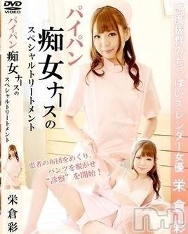 栄倉彩AV☆×5(26)のプロフィール写真5枚目。身長163cm、スリーサイズB82(B).W56.H83。上田デリヘルApricot Girl(アプリコットガール)在籍。