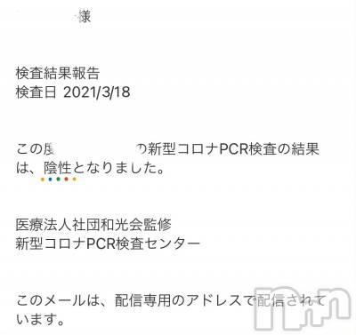 上越デリヘル Club Crystal(クラブ クリスタル) ゆかり(20)の3月20日写メブログ「今回も」