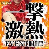 新潟手コキ NOVA(ノヴァ)の3月15日お店速報「激熱一撃イベント開催中この機会をお見逃しのないように」