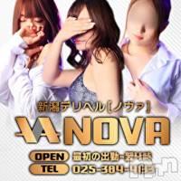 新潟手コキ NOVA(ノヴァ)の8月18日お店速報「本日は定休日とさせていただきます。」