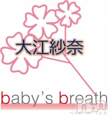大江紗奈(ヒミツ) 身長ヒミツ。新潟駅前メンズエステ baby's breath(ベイビーズ ブレス)在籍。