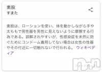 松本デリヘル 天使の雫(テンシノシズク) アイドル級☆もえ(20)の5月25日写メブログ「知っておいて欲しいコト」