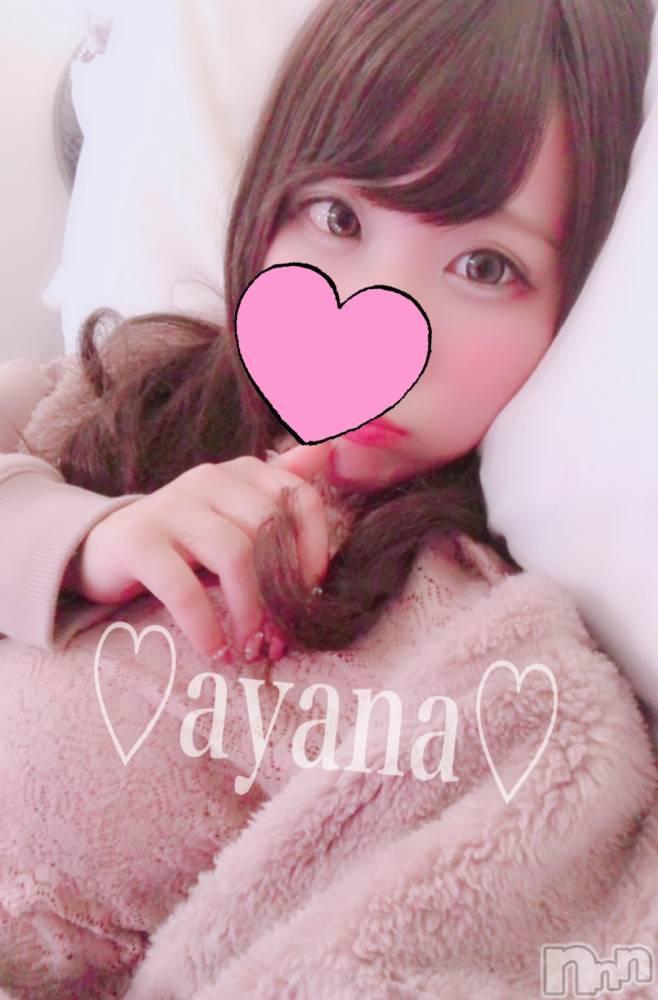 上越デリヘルLEGEND(レジェンド) アヤナ☆☆(22)の4月6日写メブログ「おはよ~!」