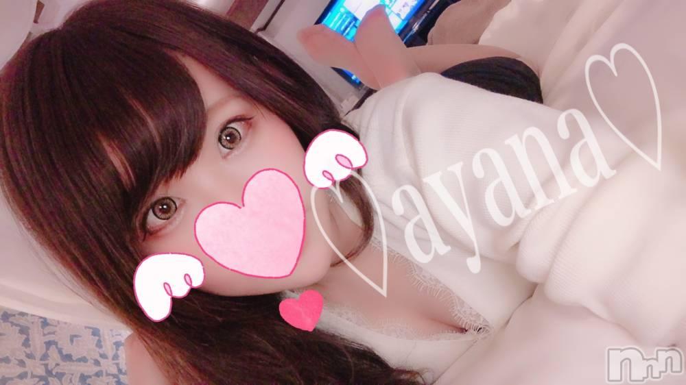 上越デリヘルLEGEND(レジェンド) アヤナ☆☆(22)の4月7日写メブログ「おはよ~!」