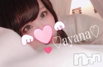 上越デリヘルLEGEND(レジェンド) アヤナ☆☆(22)の3月21日写メブログ「ありがとう♡」