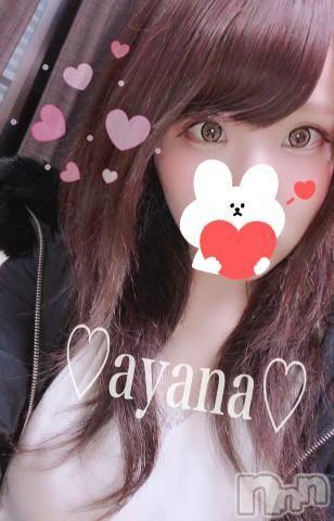 上越デリヘルLEGEND(レジェンド) アヤナ☆☆(22)の3月22日写メブログ「ありがとう!」