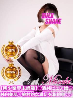 ミサキ(22) 身長165cm、スリーサイズB83(C).W58.H85。諏訪デリヘル ミルクシェイク在籍。