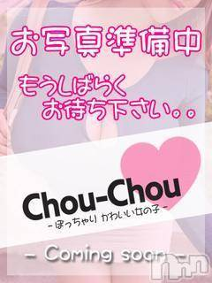 妹・姉3pコース(18) 身長152cm、スリーサイズB98(G以上).W68.H90。 Chou-Chou在籍。
