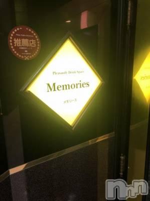 古町居酒屋・バー Memories(メモリーズ)の店舗イメージ枚目