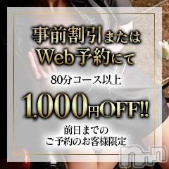 長野メンズエステ(ヒトヅマエステアロマディオーネ)の2019年8月16日お店速報「事前予約で80分以上1,000円OFF!!お得に確実にGETしてください」