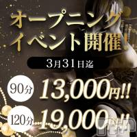 長野メンズエステ 人妻エステ Aroma Dione(ヒトヅマエステアロマディオーネ)の3月18日お店速報「90分→13,000円の極上エステは当店だけです♪」